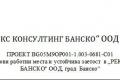 """ФИРМА  """"РЕКС КОНСУЛТИНГ БАНСКО"""" ООД""""  ПРИКЛЮЧИ ИЗПЪЛНЕНИЕТО НА ПРОЕКТ"""